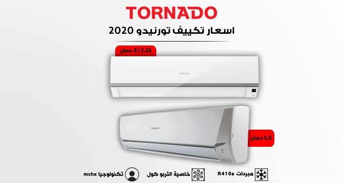 اسعار تكييف تورنيدو العربي